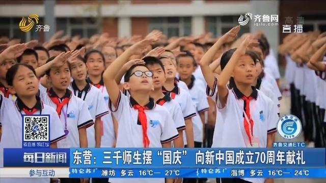 """东营:三千师生摆""""国庆"""" 向新中国成立70周年献礼"""