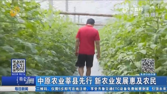 中原农业莘县先行 新农业发展惠及农民