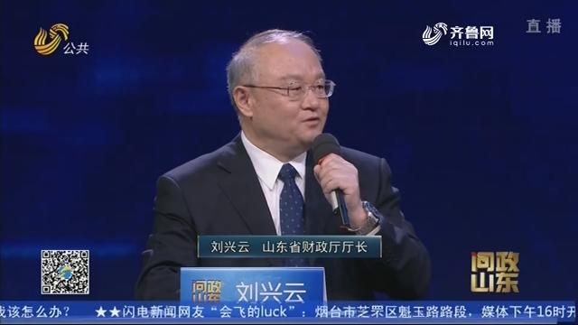 2019年09月19日《问政山东》:山东省财政厅主要负责人接受现场问政