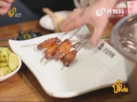 20190919《美好食光》:汪三麻辣猪肘