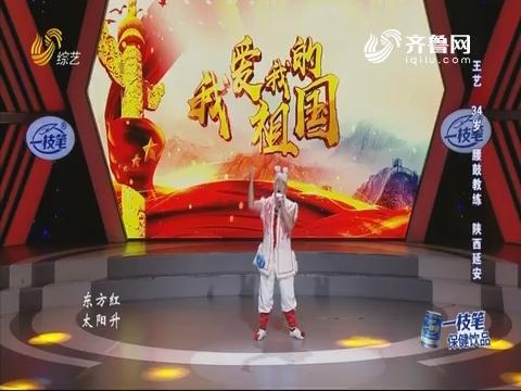 20190919《我是大明星》:评委老师学跳安塞腰鼓 爆笑不断