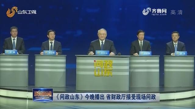《问政山东》今晚播出 省财政厅接受现场问政