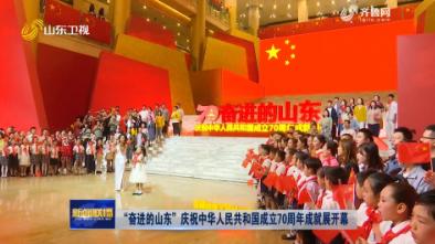 """""""奋进的山东""""庆祝中华人民共和国成立70周年成就展开幕"""