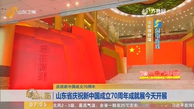 【庆祝新中国成立70周年】闪电连线:山东省庆祝新中国成立70周年成就展9月20日启幕