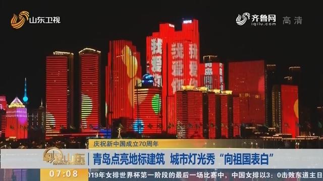 """【庆祝新中国成立70周年】青岛点亮地标建筑 城市灯光秀""""向祖国表白"""""""