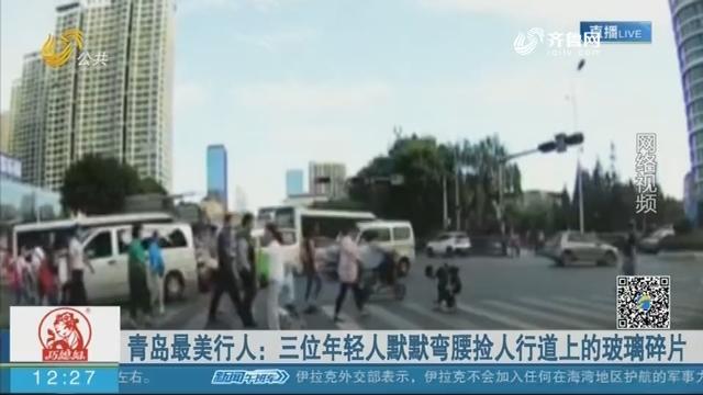 【闪电新闻客户端】青岛最美行人:三位年轻人默默弯腰捡人行道上的玻璃碎片