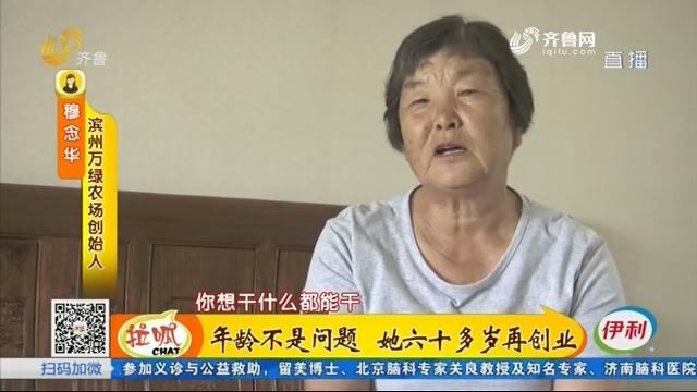 濱州:年齡不是問題 她六十多歲再創業