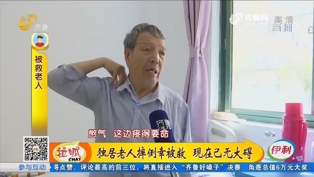 青岛:独居老人摔倒幸被救 现在已无大碍