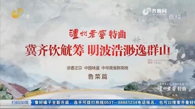 中华美食群英榜 鲁菜篇——九转大肠