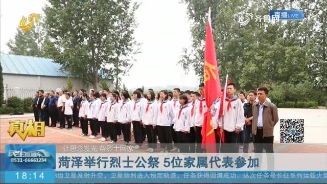 【真相】让思念发光 帮烈士回家 菏泽举行烈士公祭 5位家属代表参加