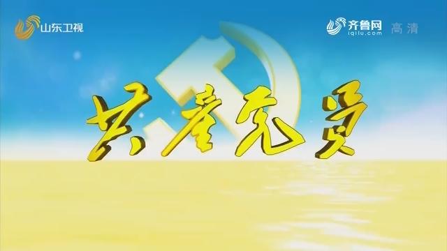 20190920《共产党员》:青春在垦荒大陈岛中闪光