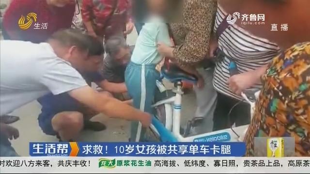 淄博:求救!10岁女孩被共享单车卡腿
