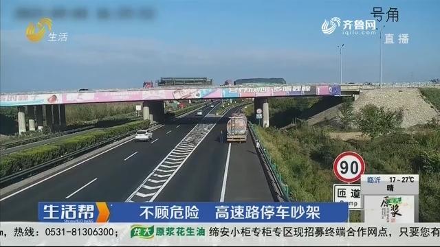潍坊:不顾危险 高速路停车吵架