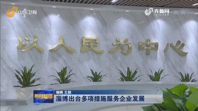 淄博出台多项措施服务企业发展