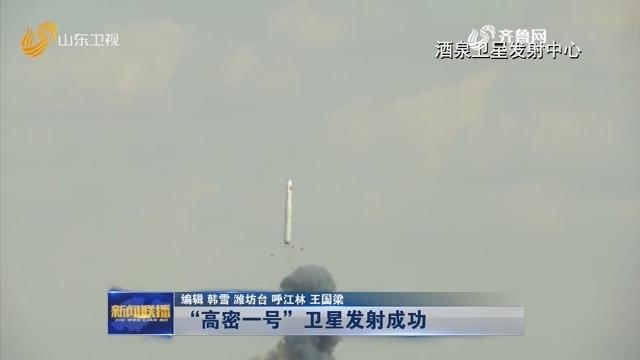 """""""高密一号""""卫星发射成功"""