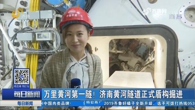万里黄河第一隧!济南黄河隧道正式盾构掘进