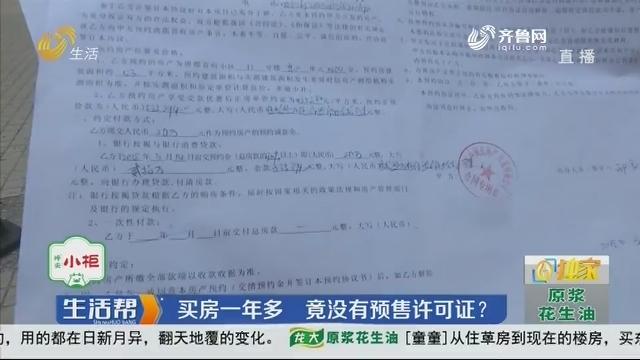 【独家】潍坊:买房一年多 竟没有预售许可证?