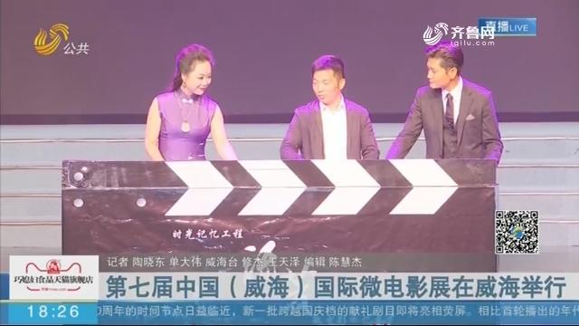 第七届中国(威海)国际微电影展在威海举行