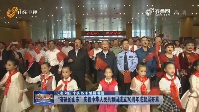 """""""奮進的山東""""慶祝中華人民共和國成立70周年成就展開幕"""