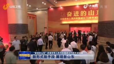 """【""""奋进的山东""""庆祝中华人民共和国成立70周年成就展】新形式新手段 展现新山东"""