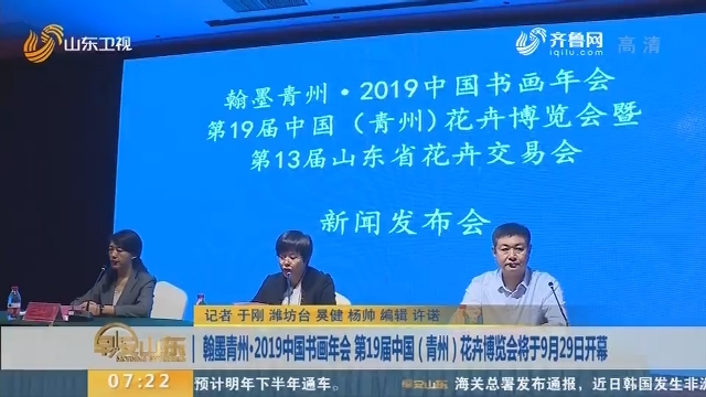 翰墨青州·2019中国书画年会 第19届中国(青州)花卉博览会将于9月29日开幕