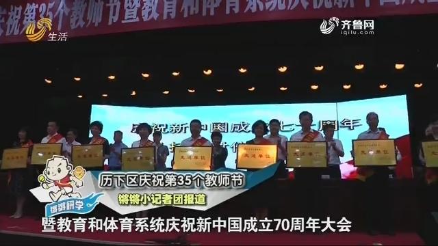 20190921《锵锵校园行》:历下区庆祝第35个教师节