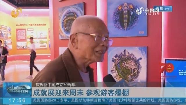 【庆祝新中国成立70周年】济南:成就展迎来周末 参观游客爆棚