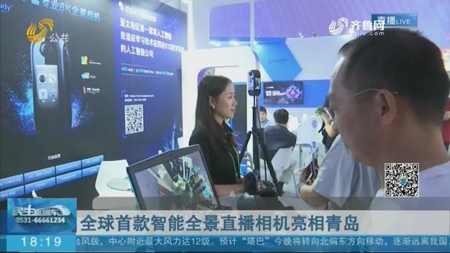 【中国人工智能大会】全球首款智能全景直播相机亮相青岛
