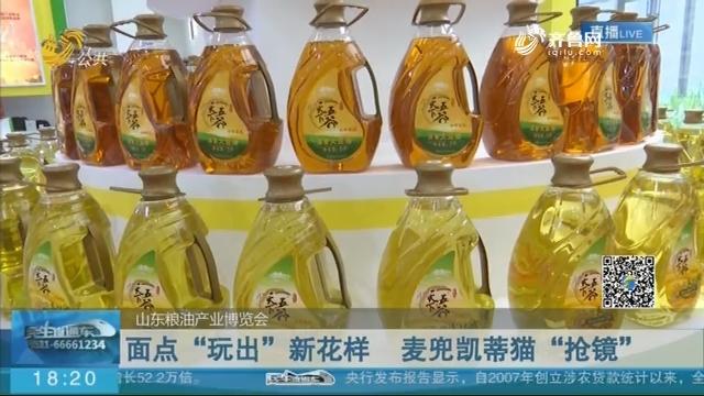 """【山东粮油产业博览会】面点""""玩出""""新花样 麦兜凯蒂猫""""抢镜"""""""