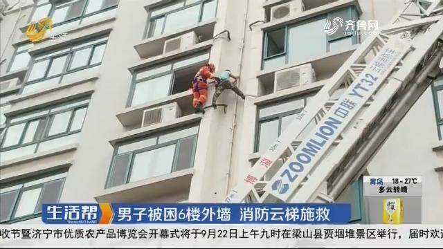 淄博:男子被困6楼外墙 消防云梯施救