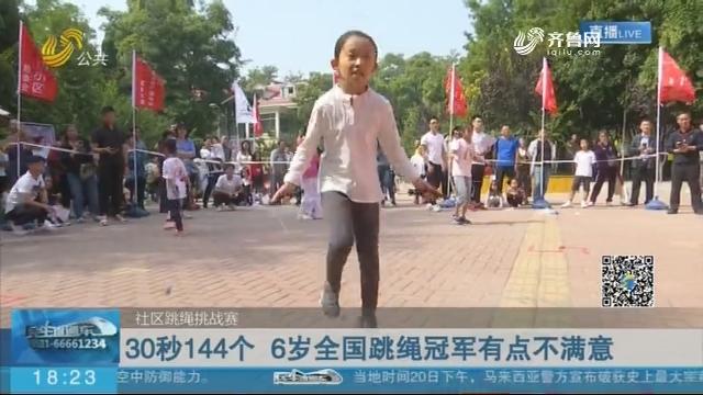 【社区跳绳挑战赛】济南:30秒144个 6岁全国跳绳冠军有点不满意