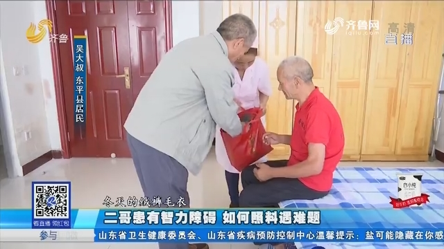东平:二哥患有智力障碍 如何照料遇难题