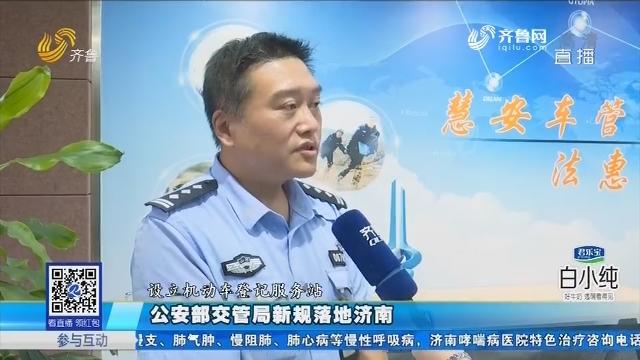 公安部交管局新规落地济南