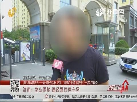 【周六群众普法日——物业服务乱象】济南:物业圈地 建经营性停车场