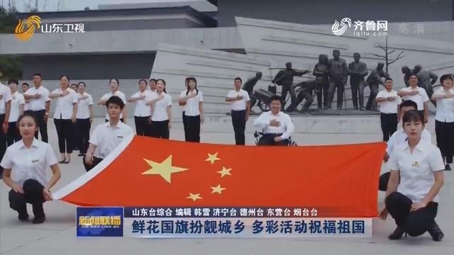 【喜迎国庆】鲜花国旗扮靓城乡 多彩活动祝福祖国
