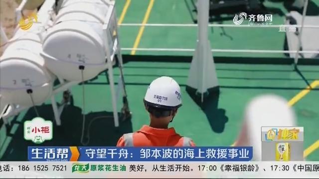 守望千舟:邹本波的海上救援事业