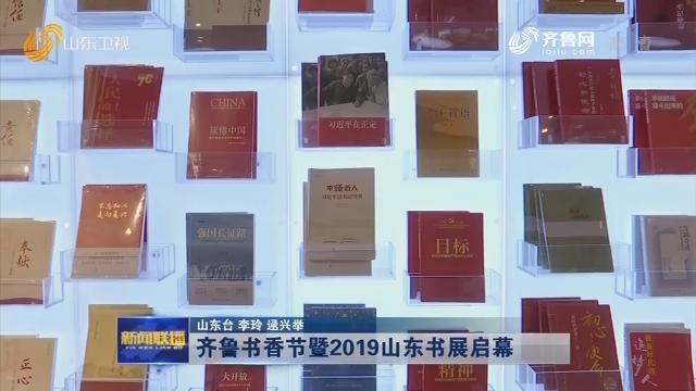 齐鲁书香节暨2019山东书展启幕