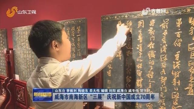 """威海市南海新區""""三展""""慶祝新中國成立70周年"""