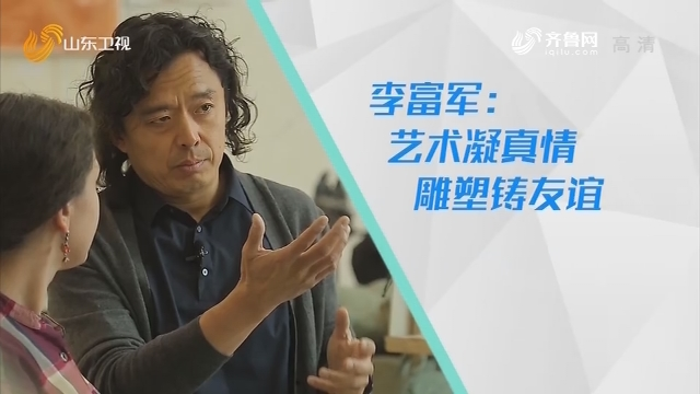 20190921完整版|李富军——艺术凝真情 雕塑铸友谊