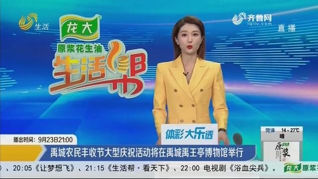 禹城农民丰收节大型庆祝活动将在禹城禹王亭博物馆举行