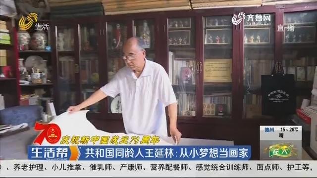 【庆祝新中国成立70周年】共和国同龄人王延林:从小梦想当画家