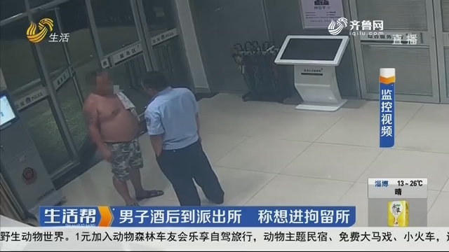 济宁:男子酒后到派出所 称想进拘留所