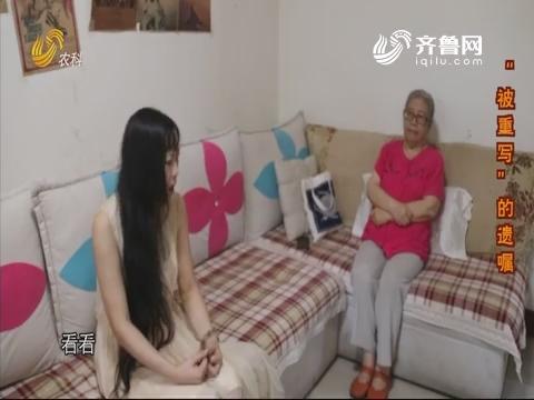 """【荣凯有说法】""""被重写""""的遗嘱"""