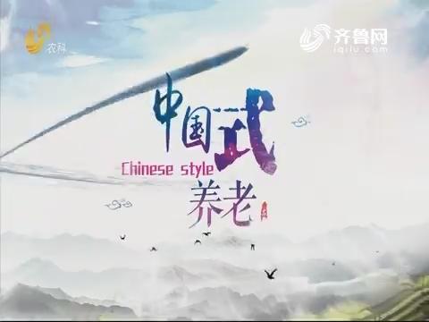 2019年09月21日《中国式养老》完整版