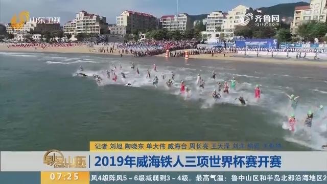 2019年威海铁人三项世界杯赛开赛