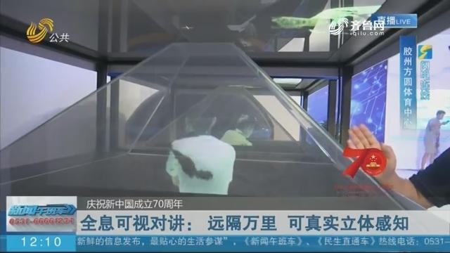 【庆祝新中国成立70周年】闪电连线:AI变脸系统 挥动手臂 最快0.5秒完成川剧变脸