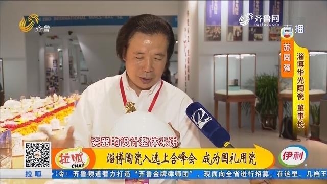 淄博陶瓷入选上合峰会 成为国礼用瓷