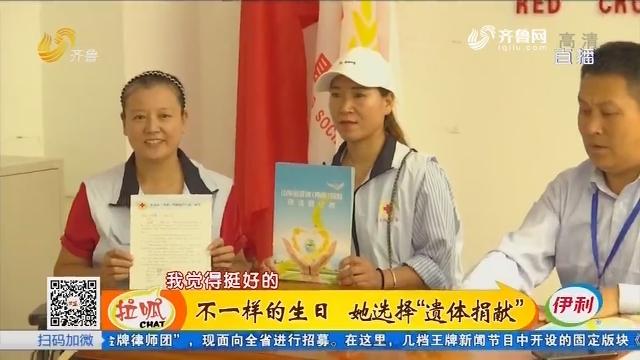 """莒县:不一样的生日 她选择""""遗体捐献"""""""