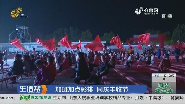 潍坊:加班加点彩排 同庆丰收节
