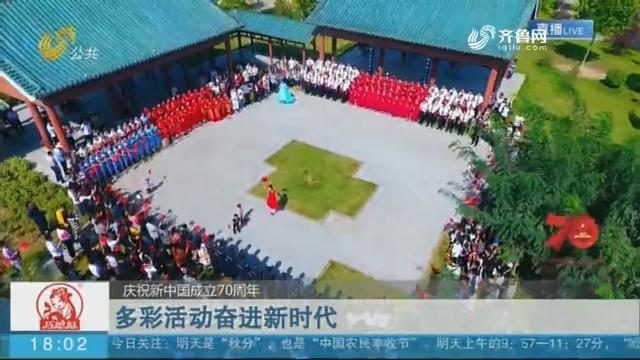 【慶祝新中國成立70周年】多彩活動奮進新時代